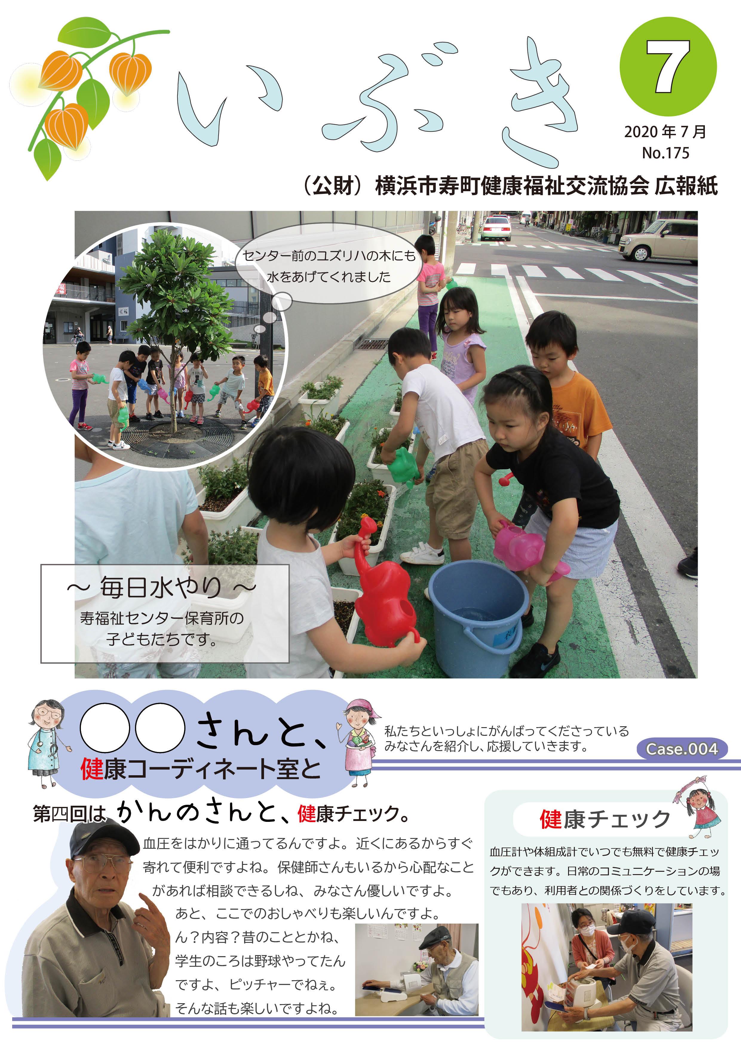 広報紙いぶき2020年7月号(No.175)