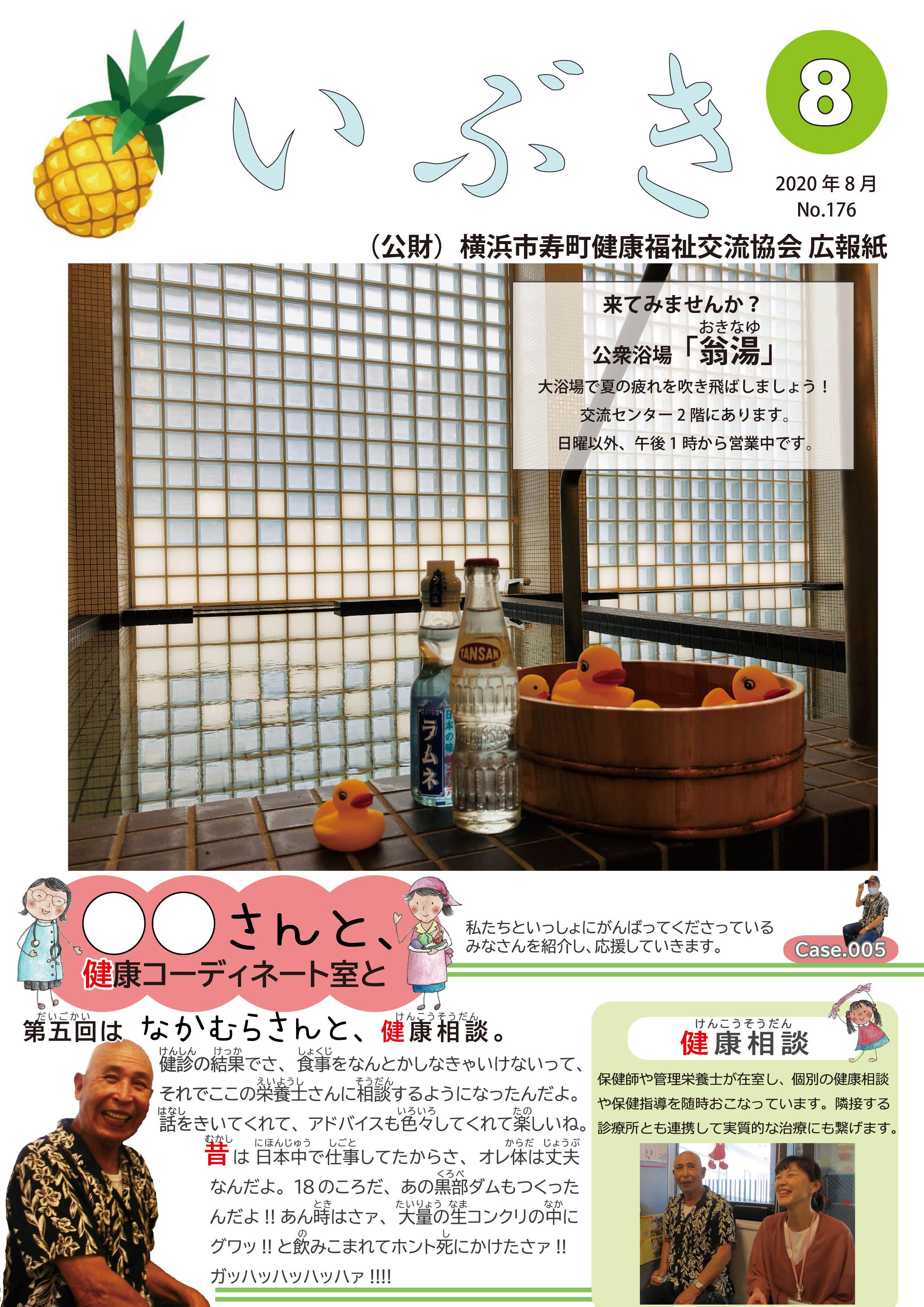 広報紙いぶき2020年8月号(No.176)