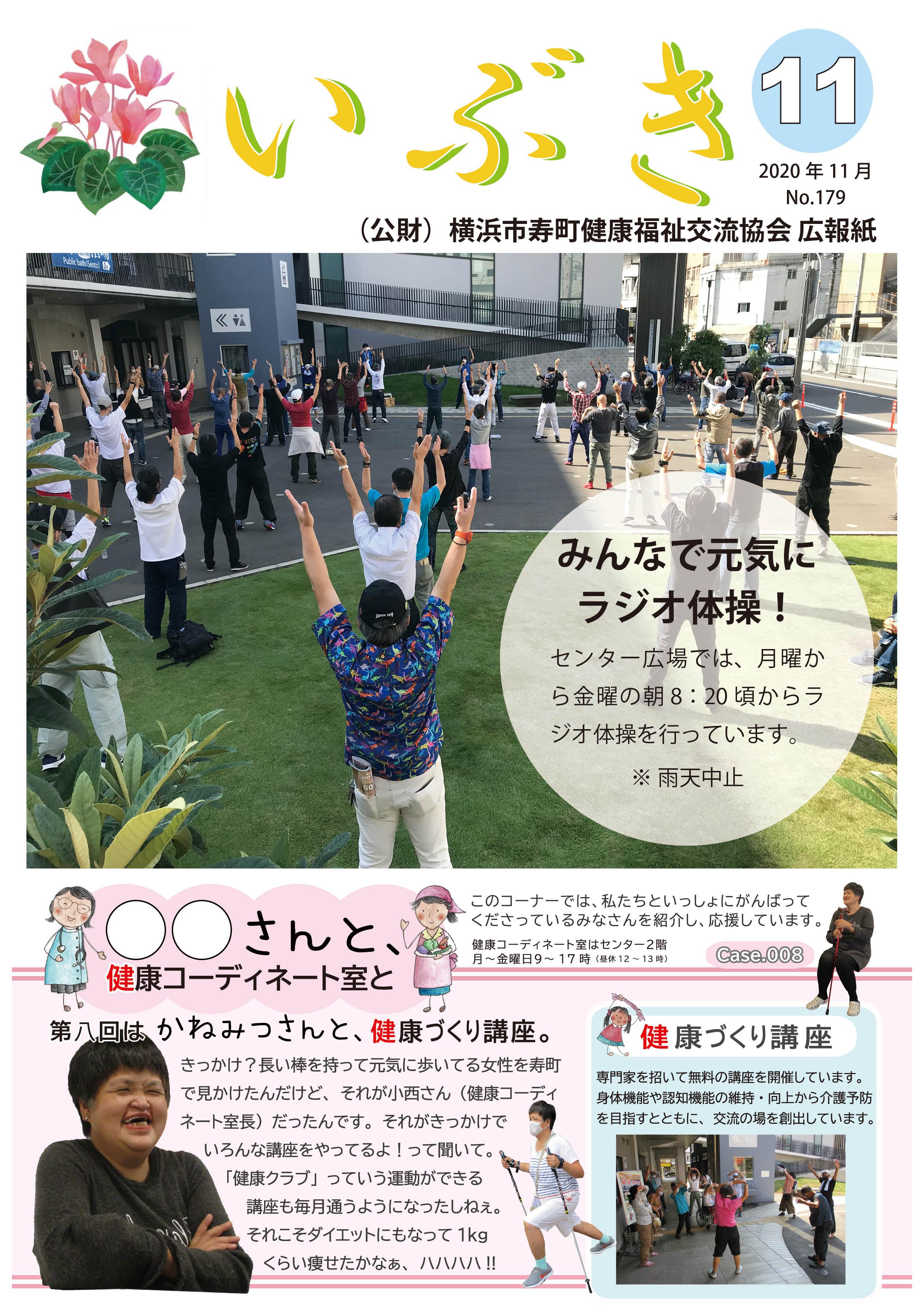 広報紙いぶき2020年11月号(No.179)