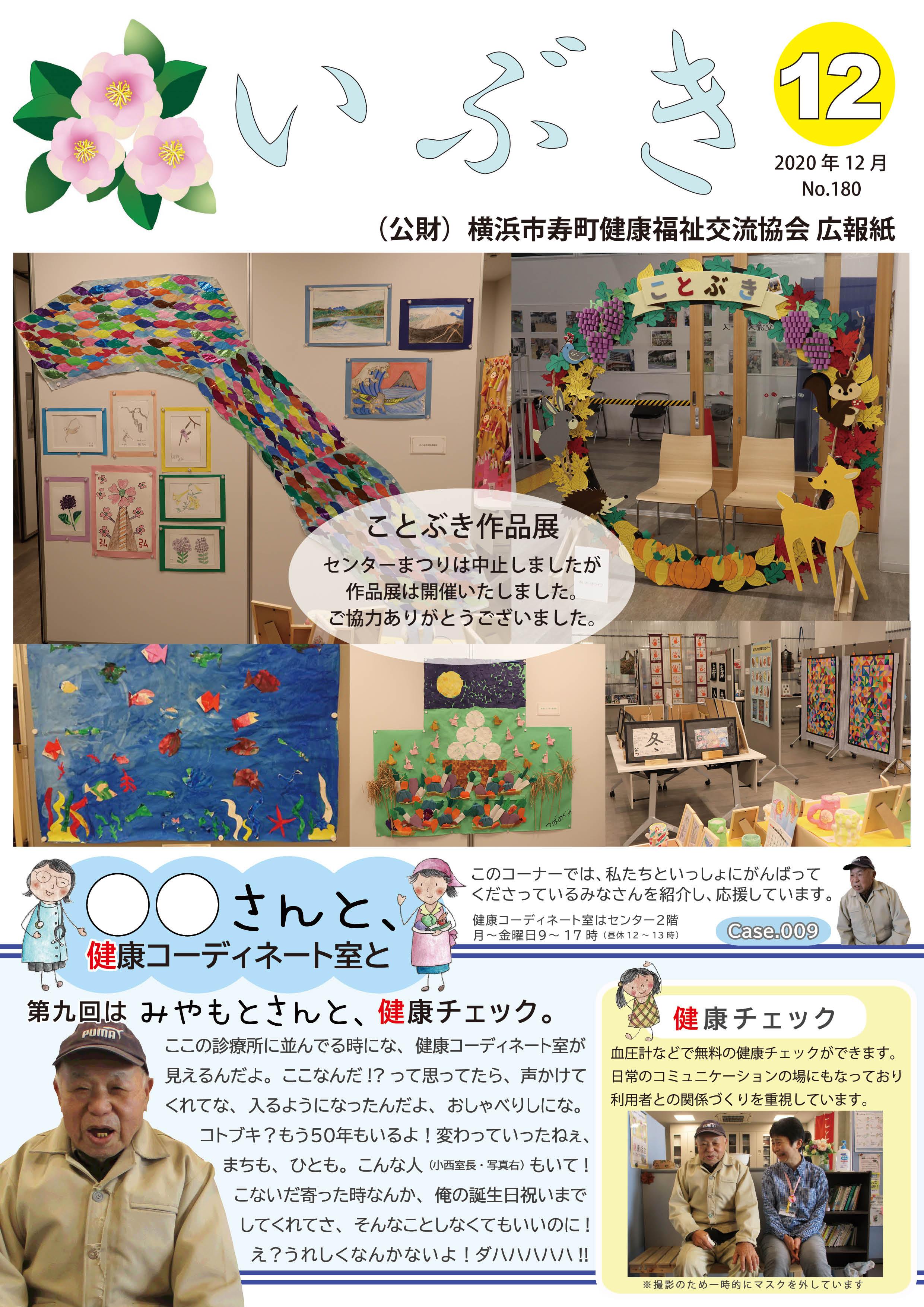 広報紙いぶき2020年12月号(No.180)
