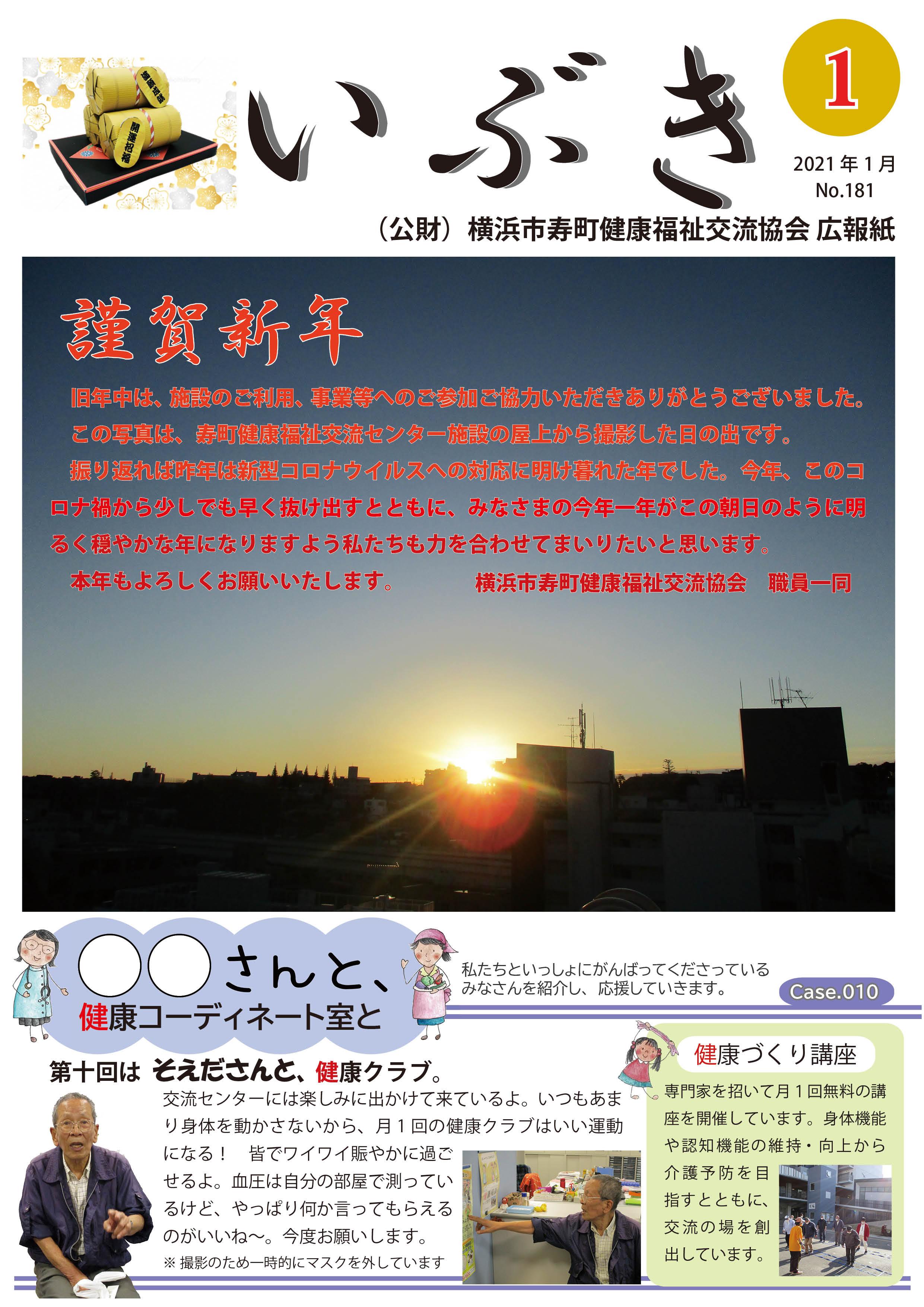 広報紙いぶき2021年1月号(No.181)