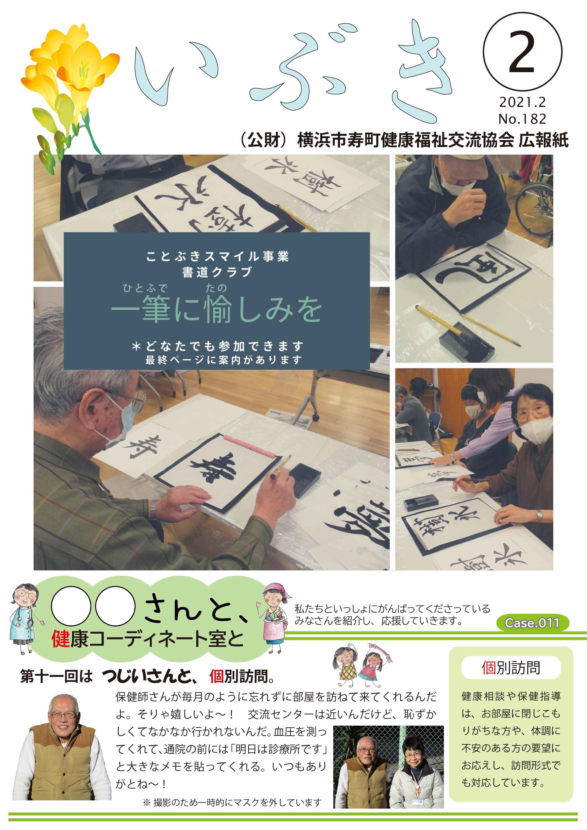広報紙いぶき2021年2月号(No.182)