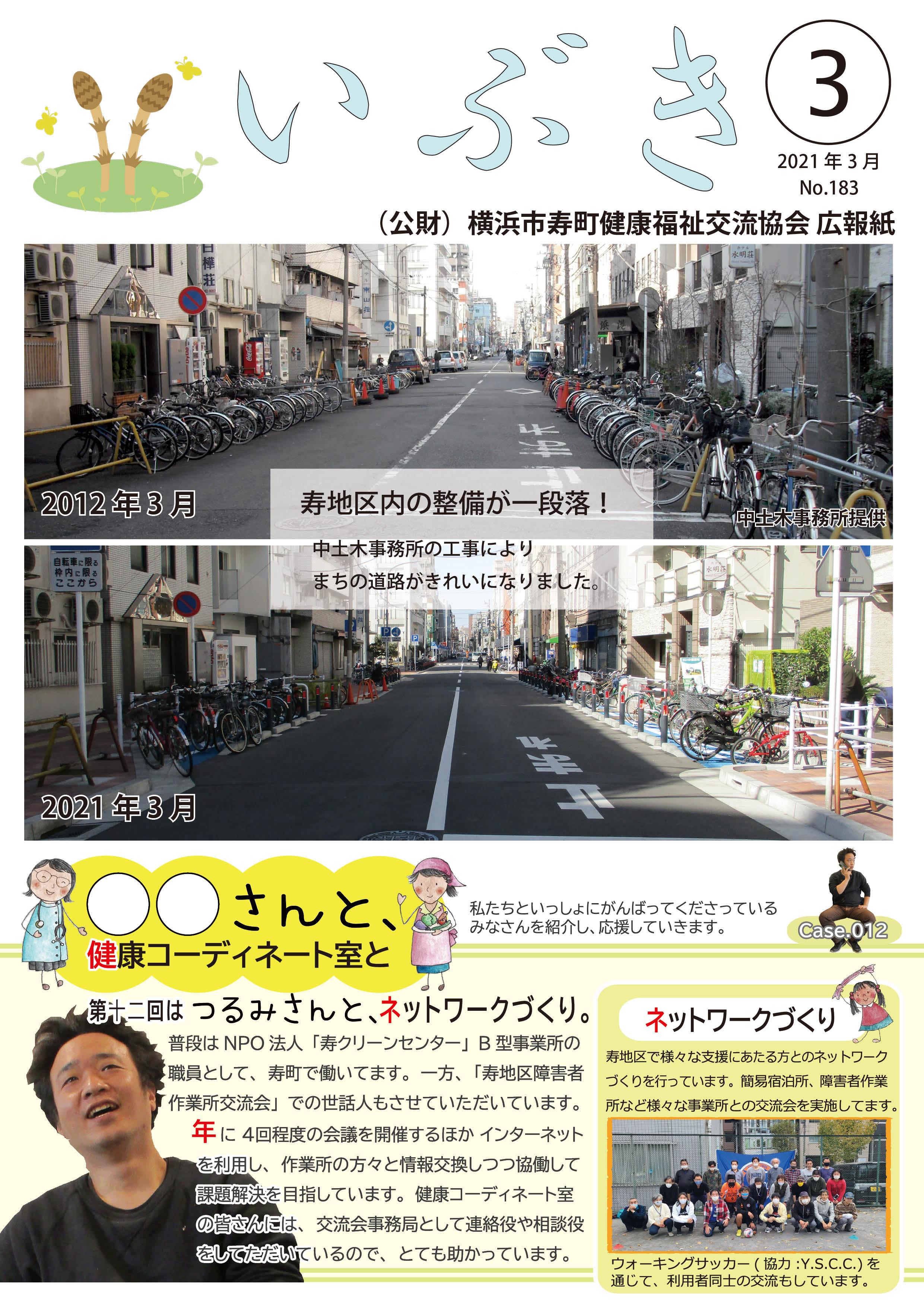 広報紙いぶき2021年3月号(No.183)