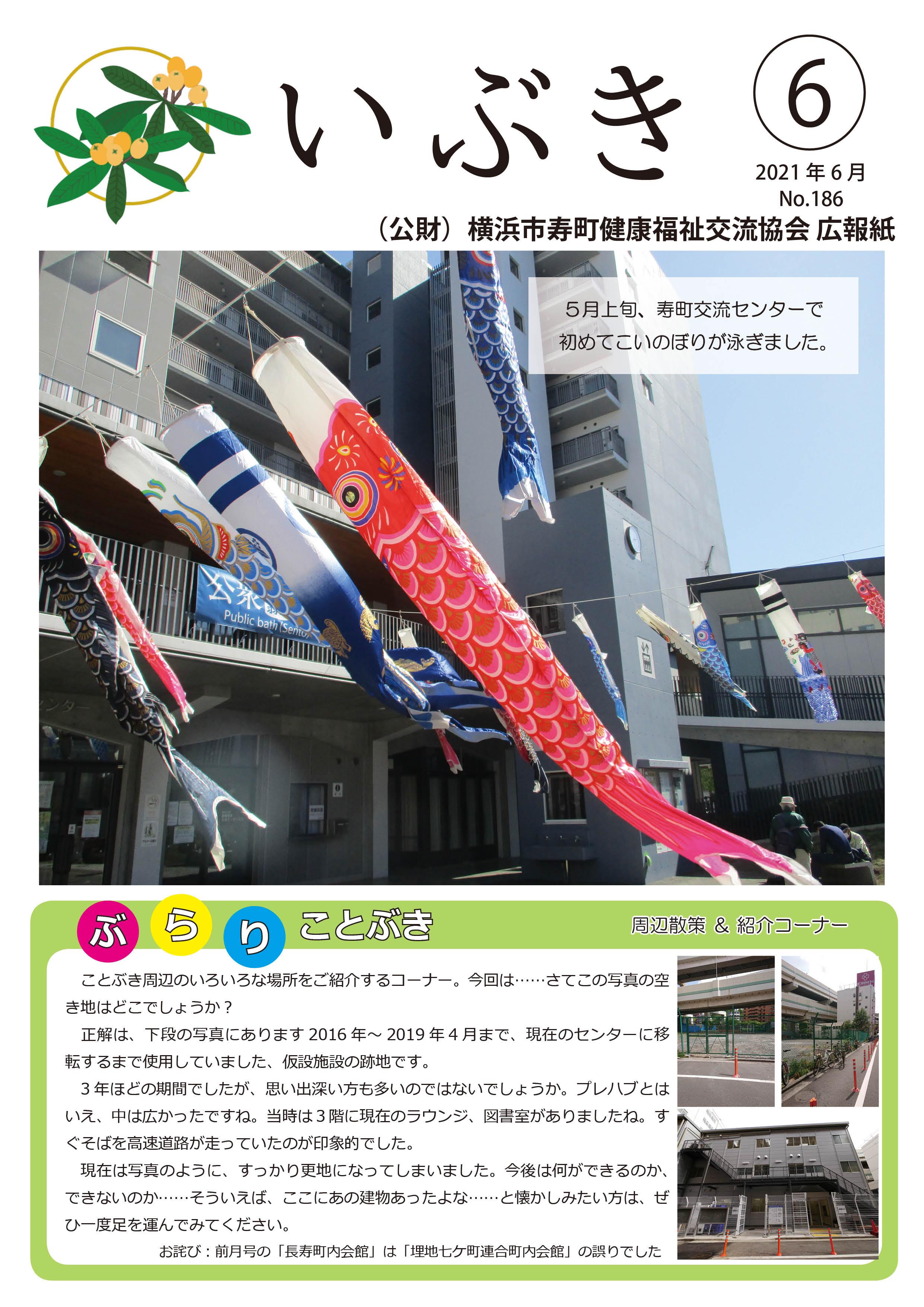 広報紙いぶき2021年6月号(No.186)