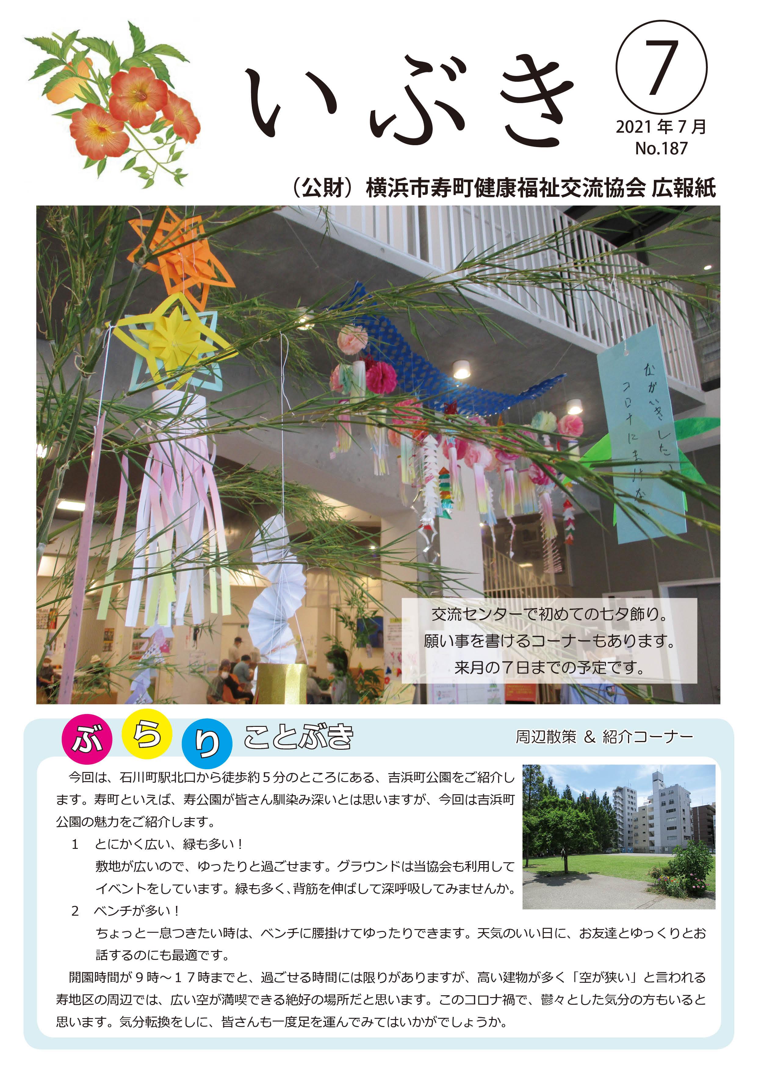 広報紙いぶき2021年7月号(No.187)