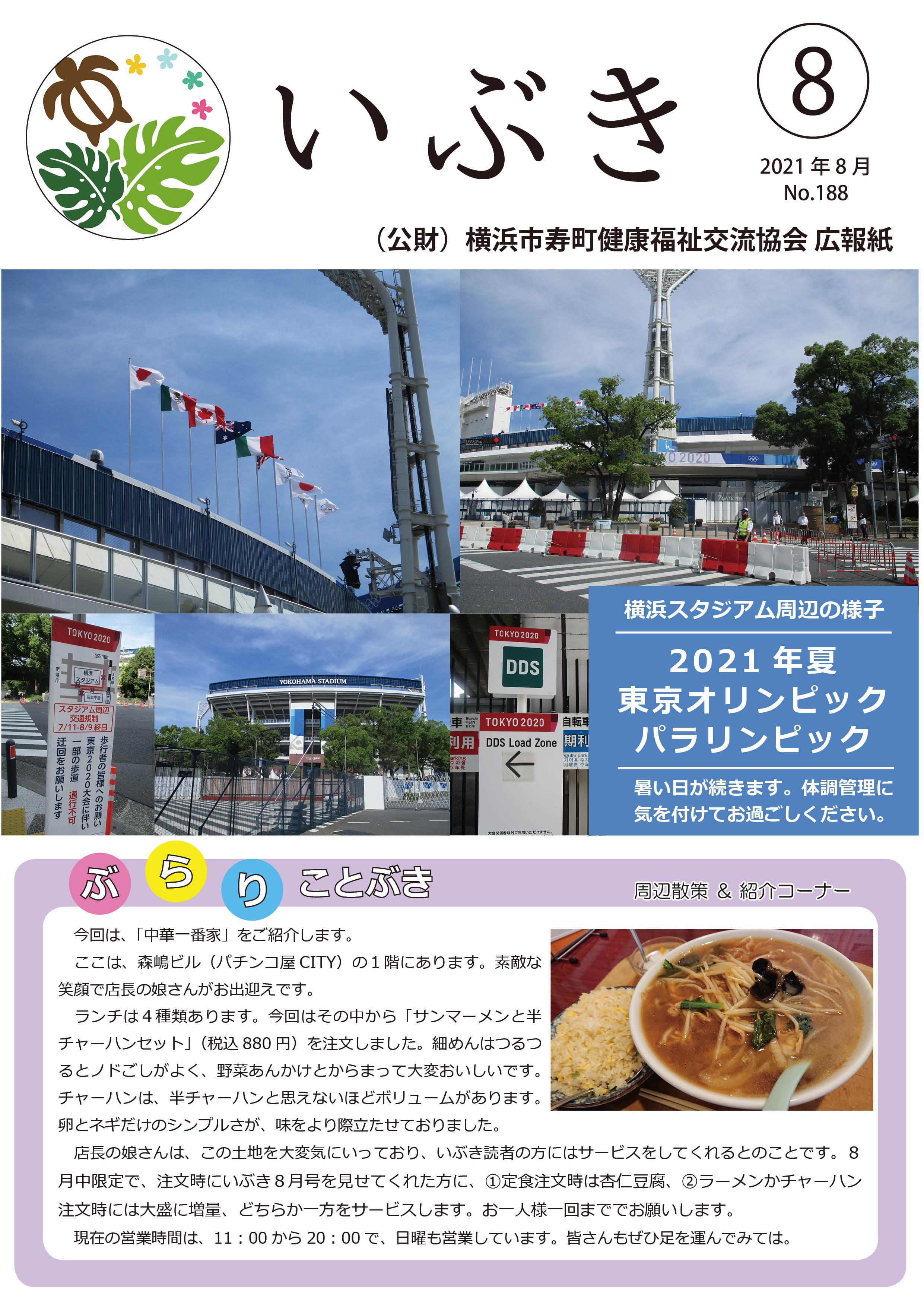 広報紙いぶき2021年8月号(No.188)