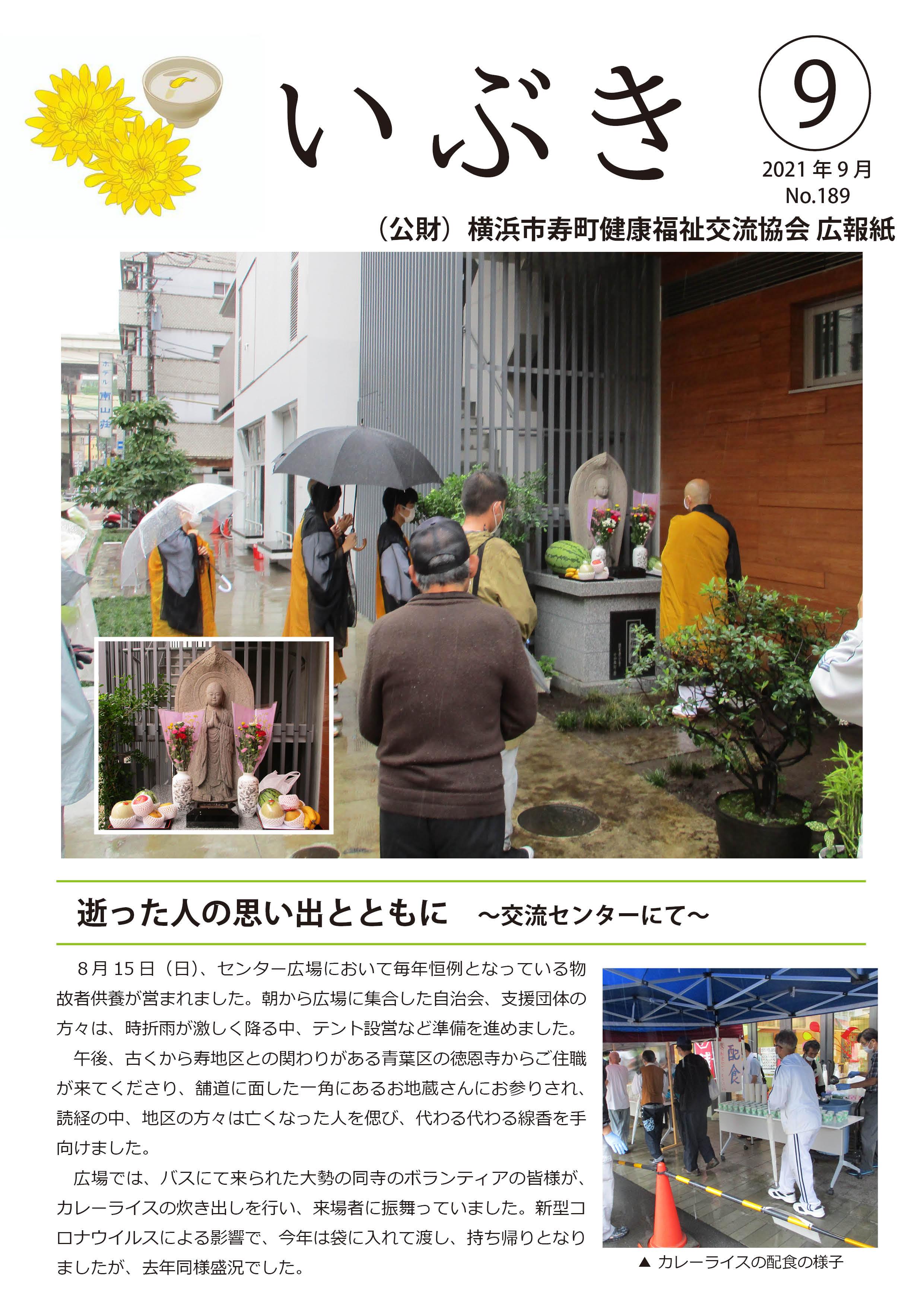 広報紙いぶき2021年9月号(No.189)