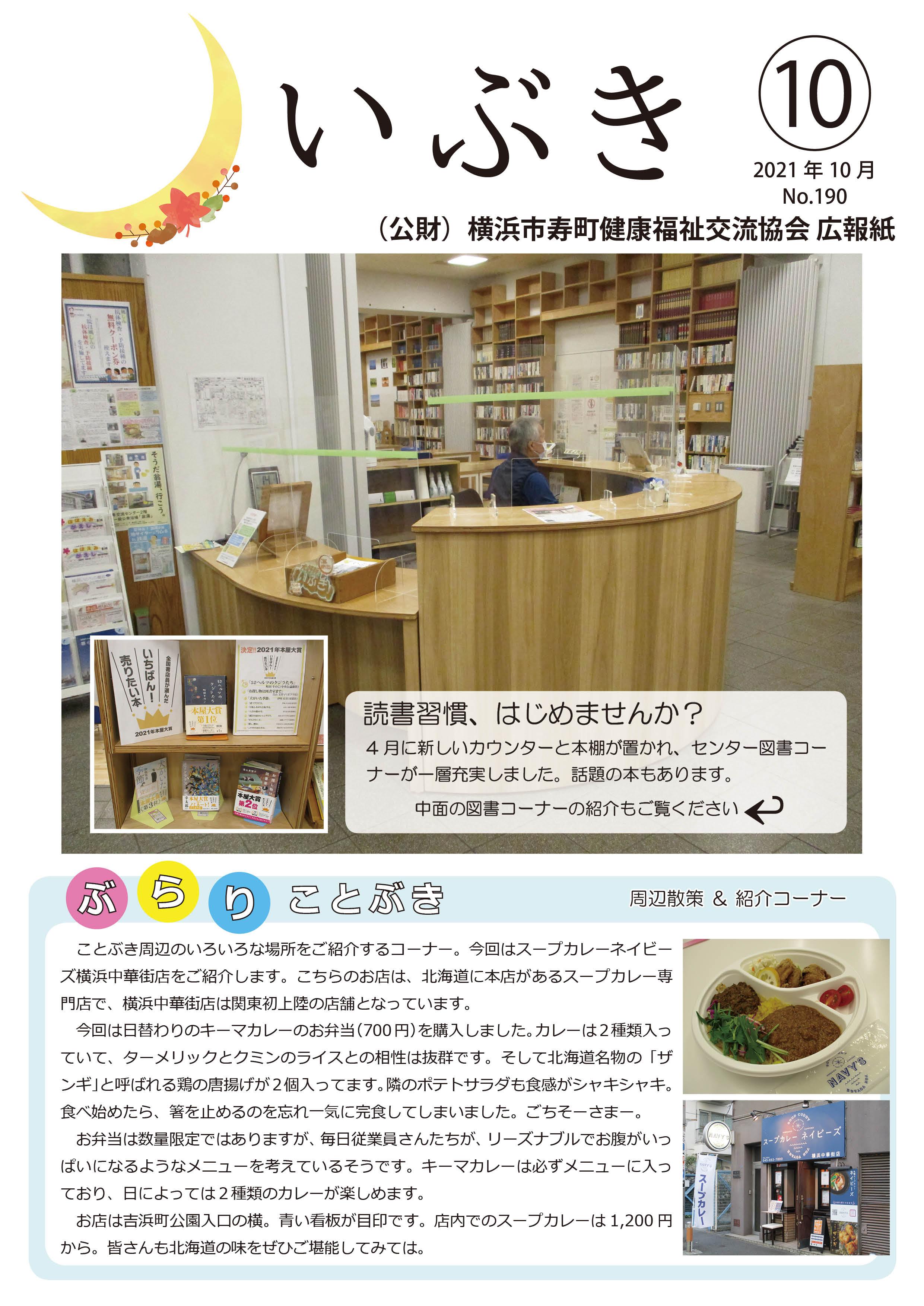 広報紙いぶき2021年10月号(No.190)